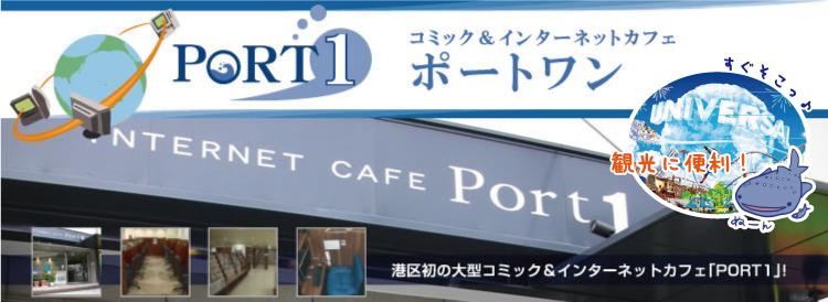 ネットカフェ 大阪